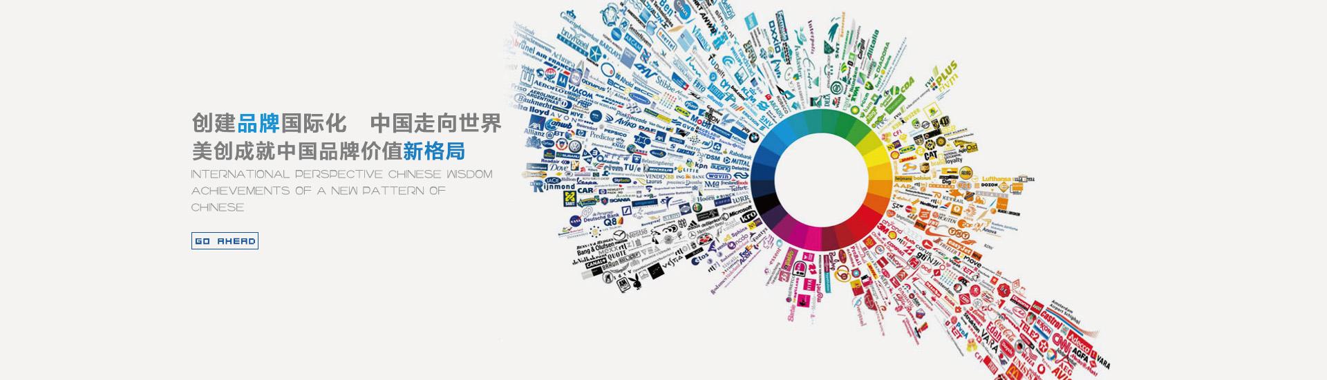 美创品牌年度服务成就中国品牌价格新格局