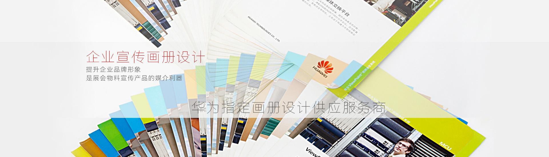 企业宣传画册设计 展会物料宣传媒介利器