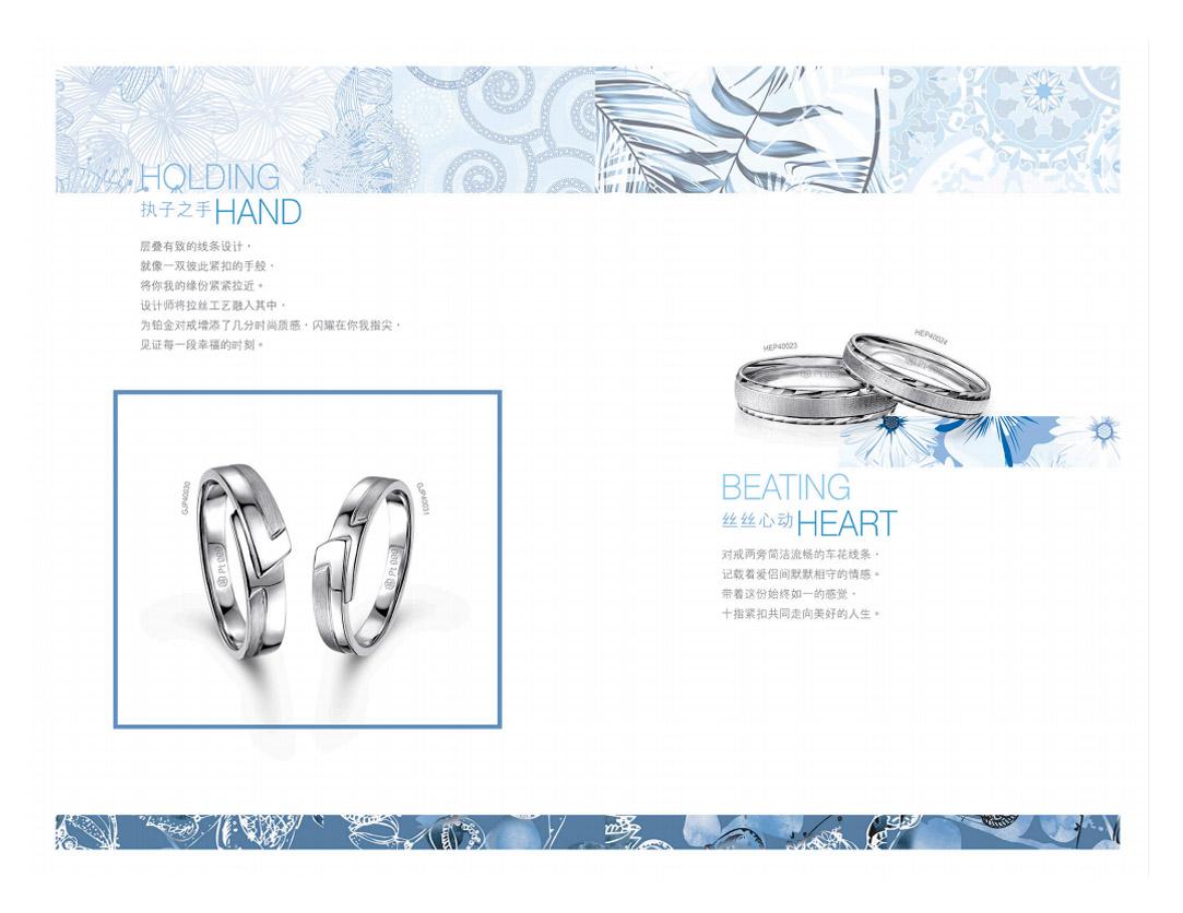 深圳六福珠宝产品画册设计