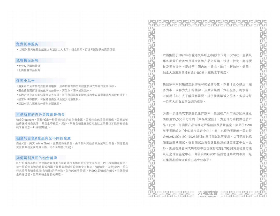 深圳六福珠宝画册设计