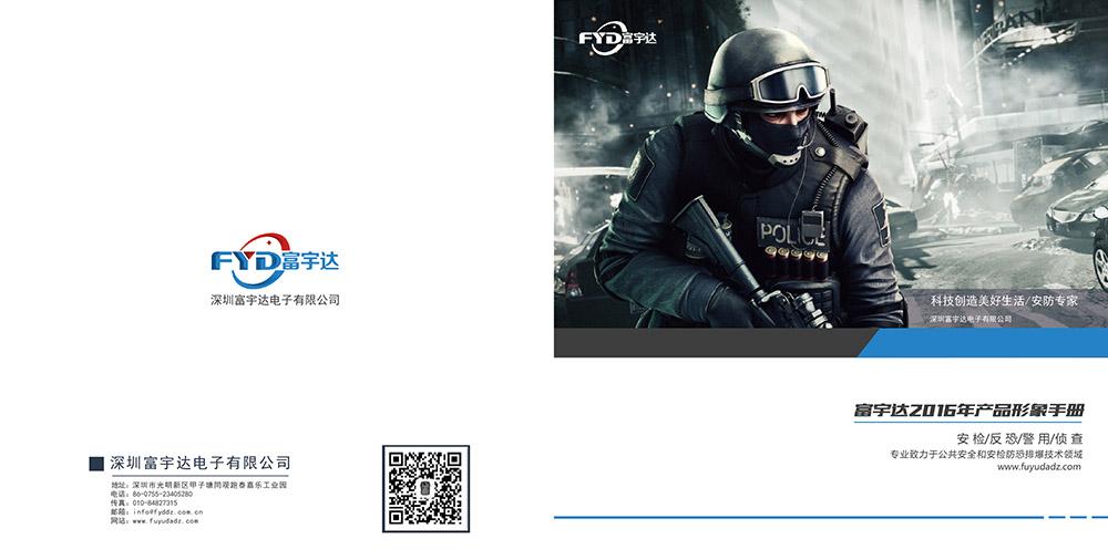 深圳富宇达电子产品画册封面设计