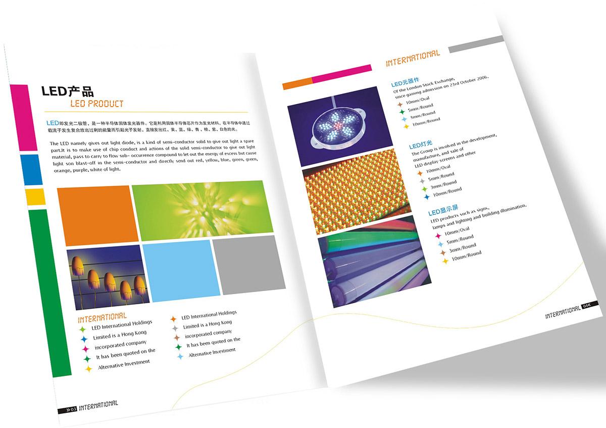 深圳LED画册设计,深圳集团画册设计,