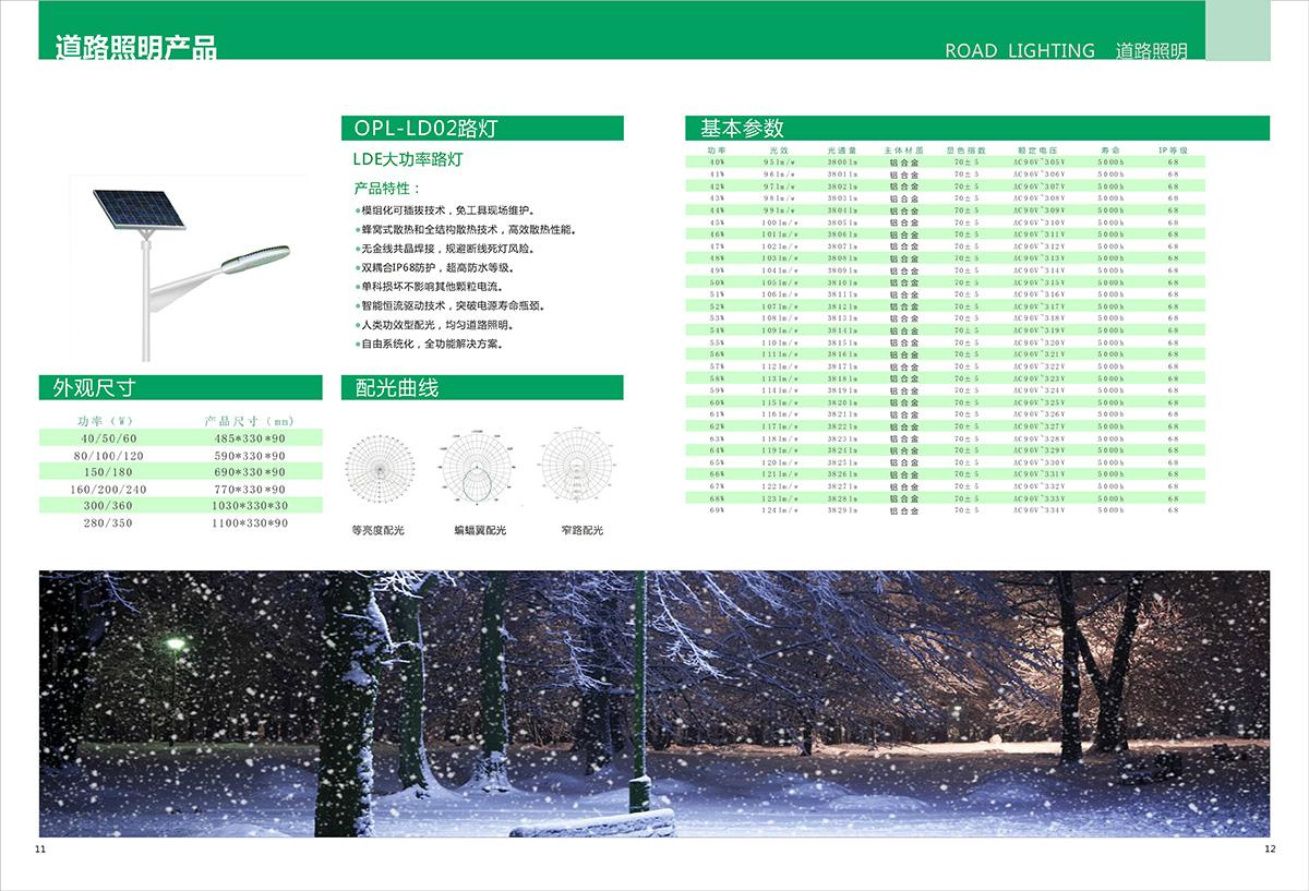 深圳石岩LED画册设计,LED画册设计,欧普照明画册设计