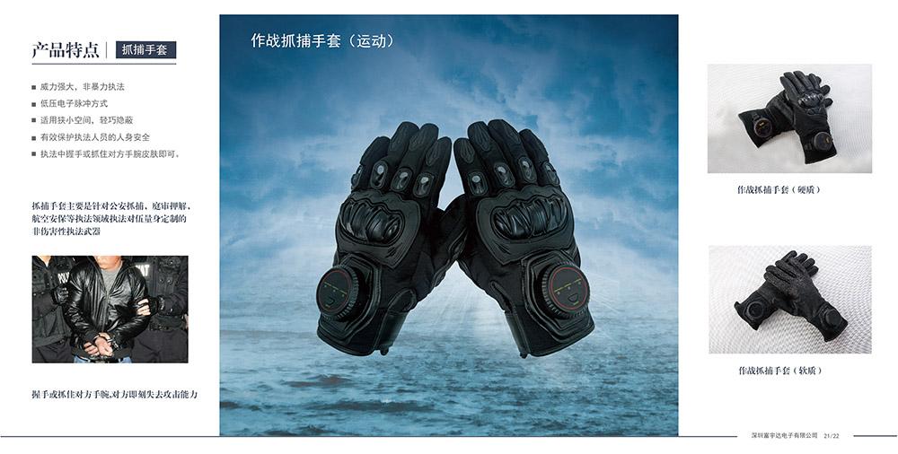 深圳富宇达电子产品画册设计