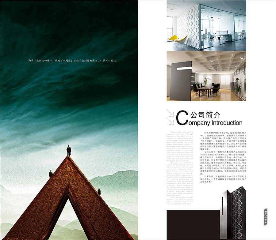 恒石地产画册设计,提供地产画册设计,投资金融画册设计,深圳画册设计