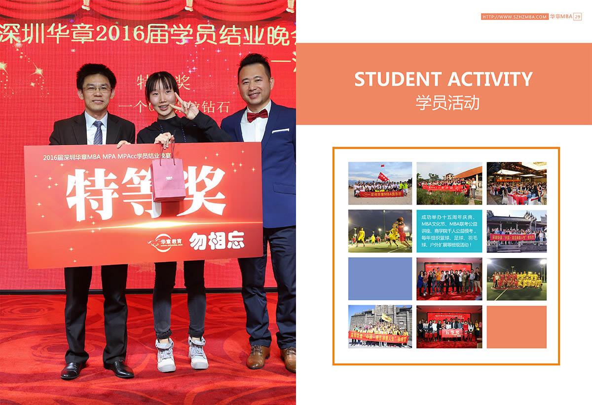 深圳华章学校教育画册设计,彩页设计