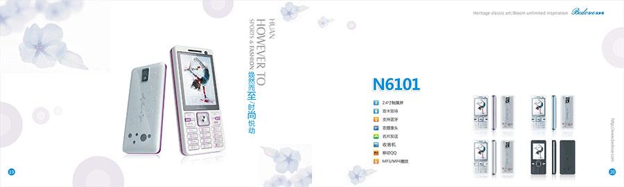 深圳贝多芬通讯电子行业宣传画册设计