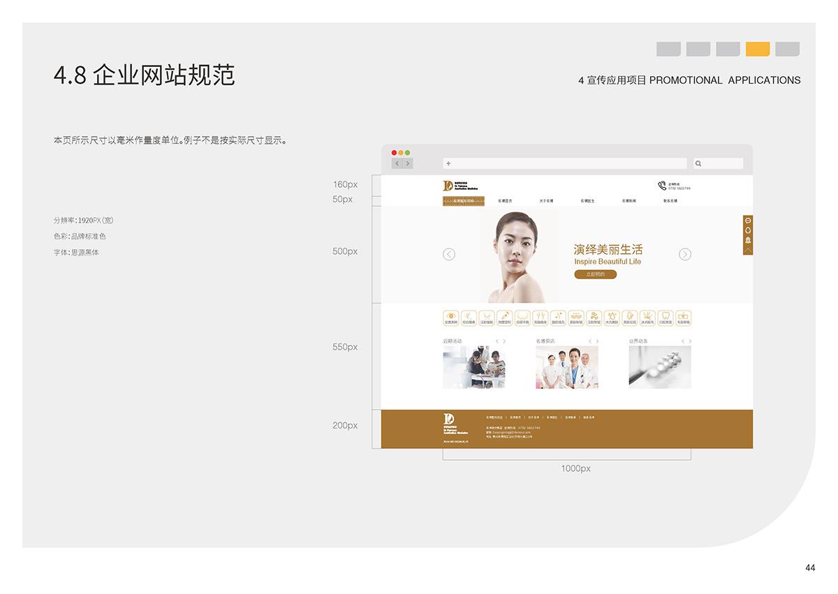 医疗整形品牌设计,美容VI设计,医疗VI设计,美容VI设计,深圳医美VI设计,医美VI设计,医美品牌设计