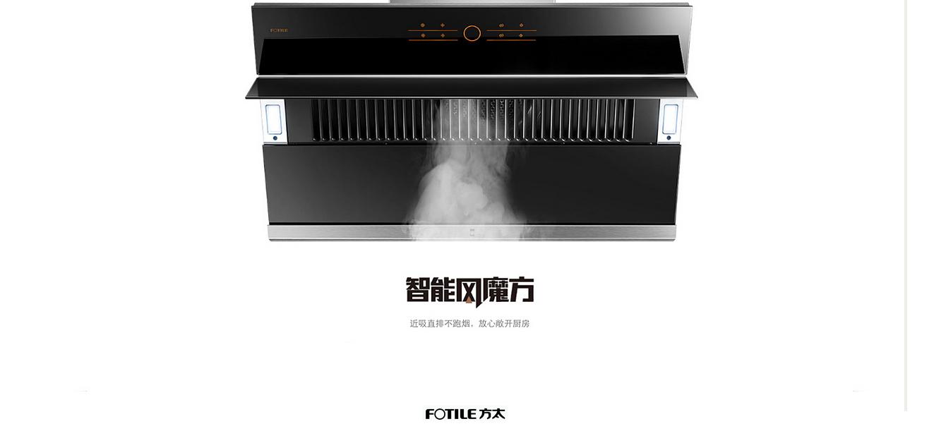 方太高端厨电VI品牌形象设计