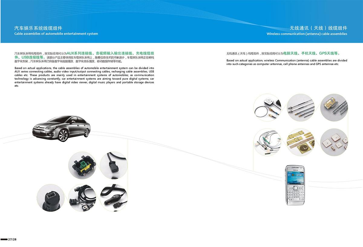 立讯精密画册设计,5G行业龙头画册设计,深圳电子画册设计公司