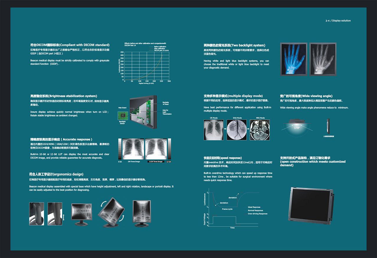 深圳巨烽医药画册设计公司欣赏,深圳医药画册设计,液晶显示器画册设计