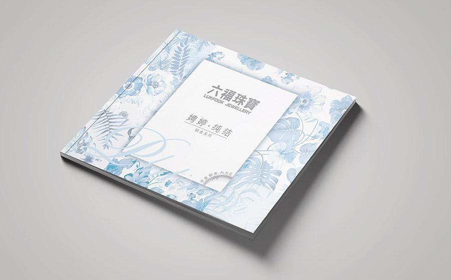 深圳六福珠宝画册设计封面效果图