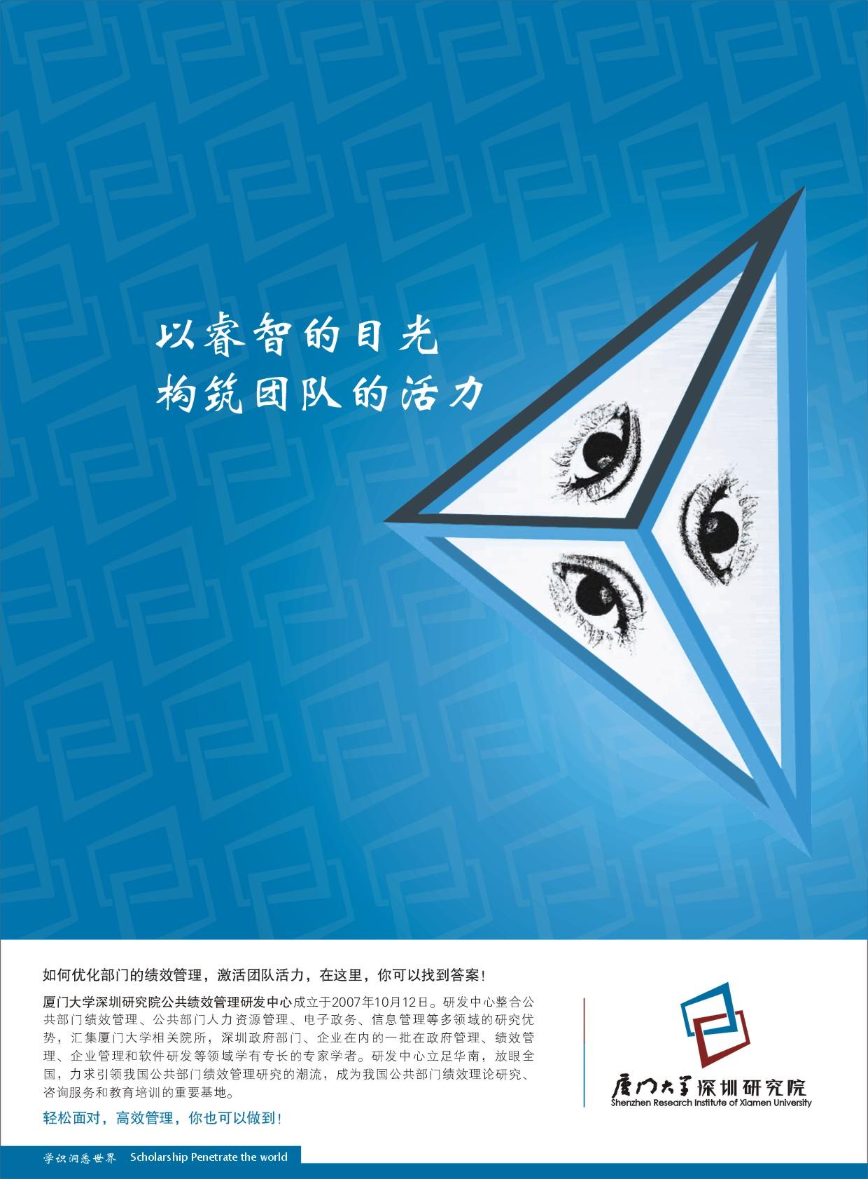 深圳宣传画册设计欣赏