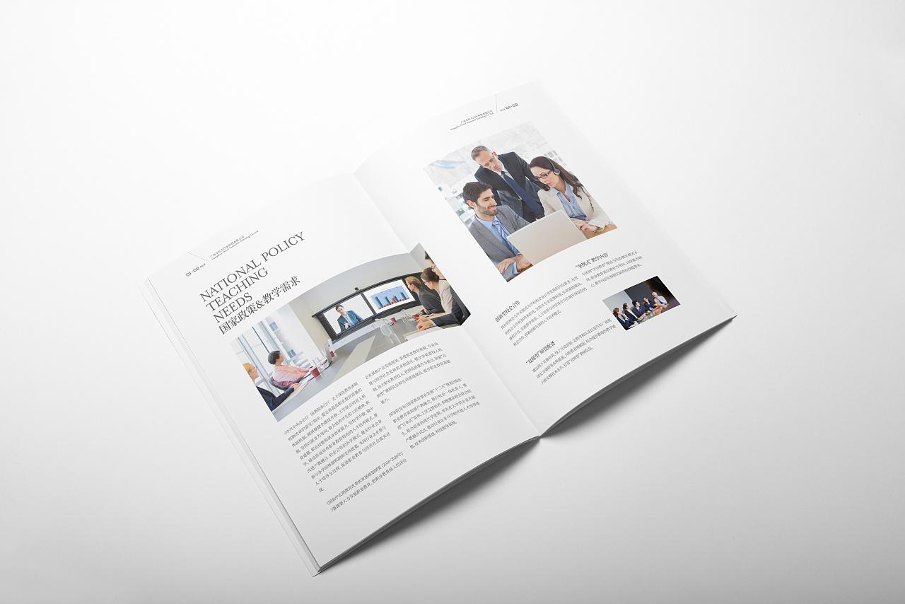 画册设计之网格体系统用法案例