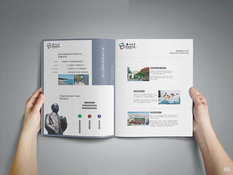 厦门大学画册设计欣赏
