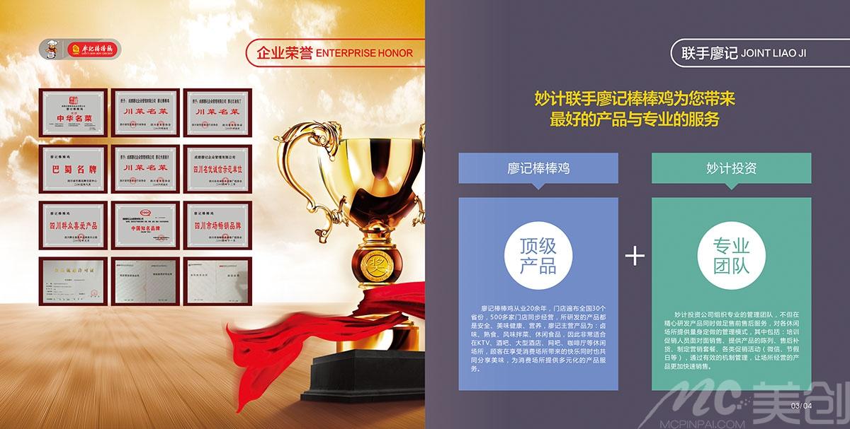 廖记棒棒鸡食品宣传画册设计