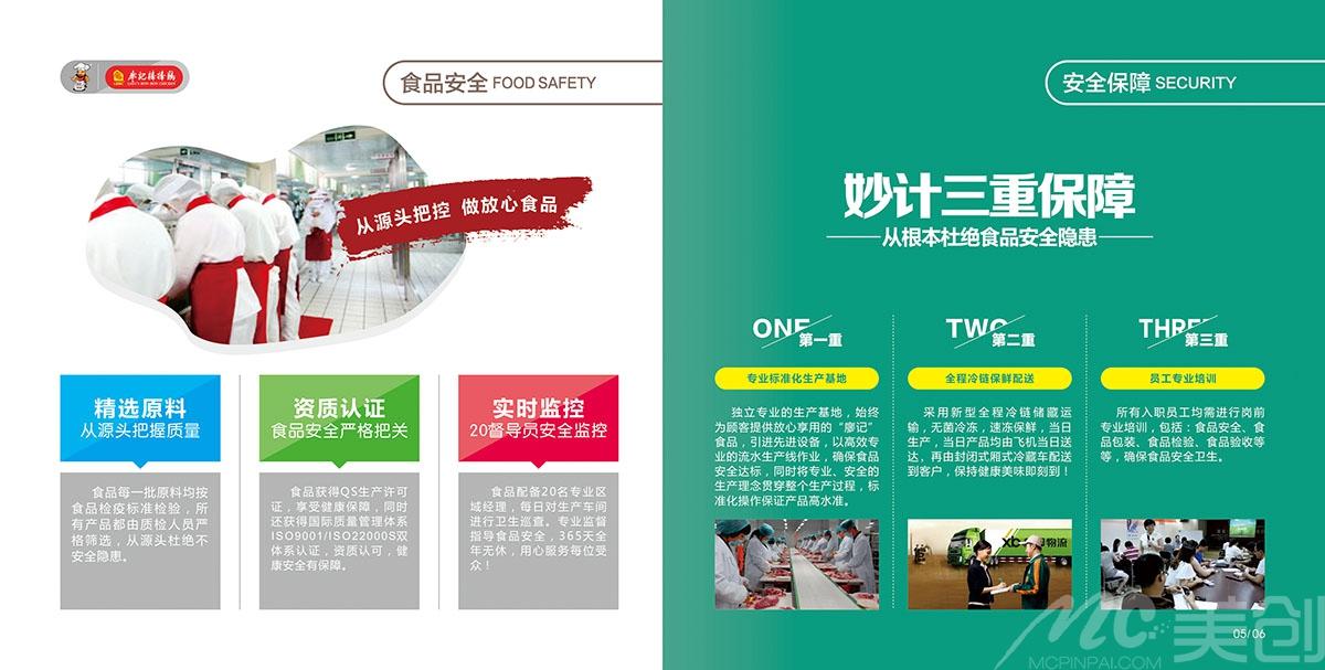 廖记棒棒鸡食品深圳宣传画册设计