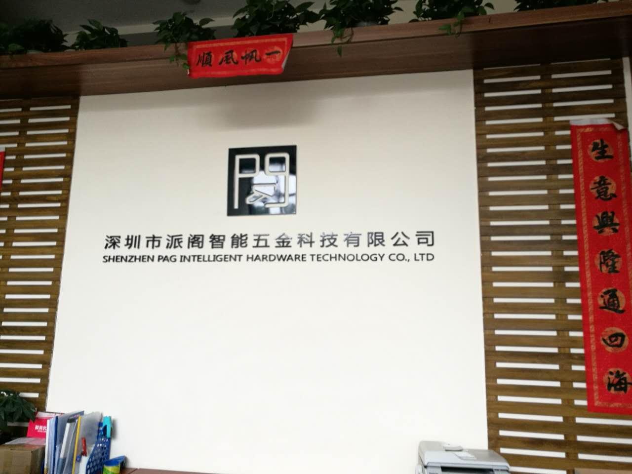 深圳画册设计派阁智能五金