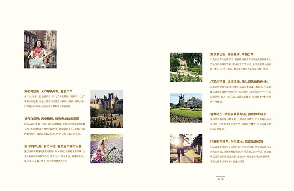 保利地产楼书画册设计