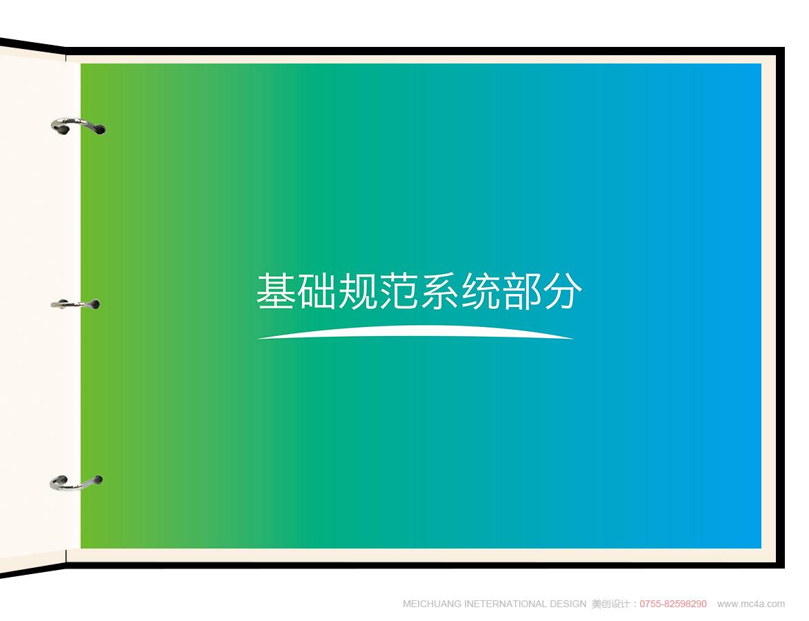 深圳雅典口腔VI设计