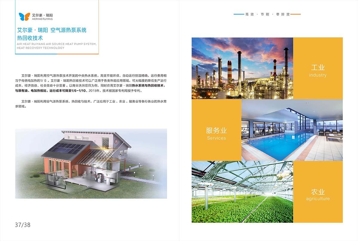 艾尔豪.瑞阳节能环保宣传画册设计