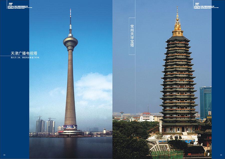 深圳中建三局建筑行业画册设计