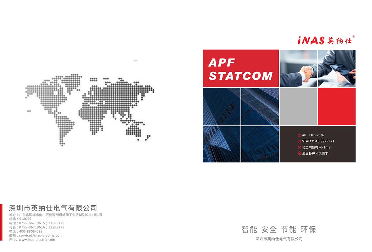 深圳电气画册设计