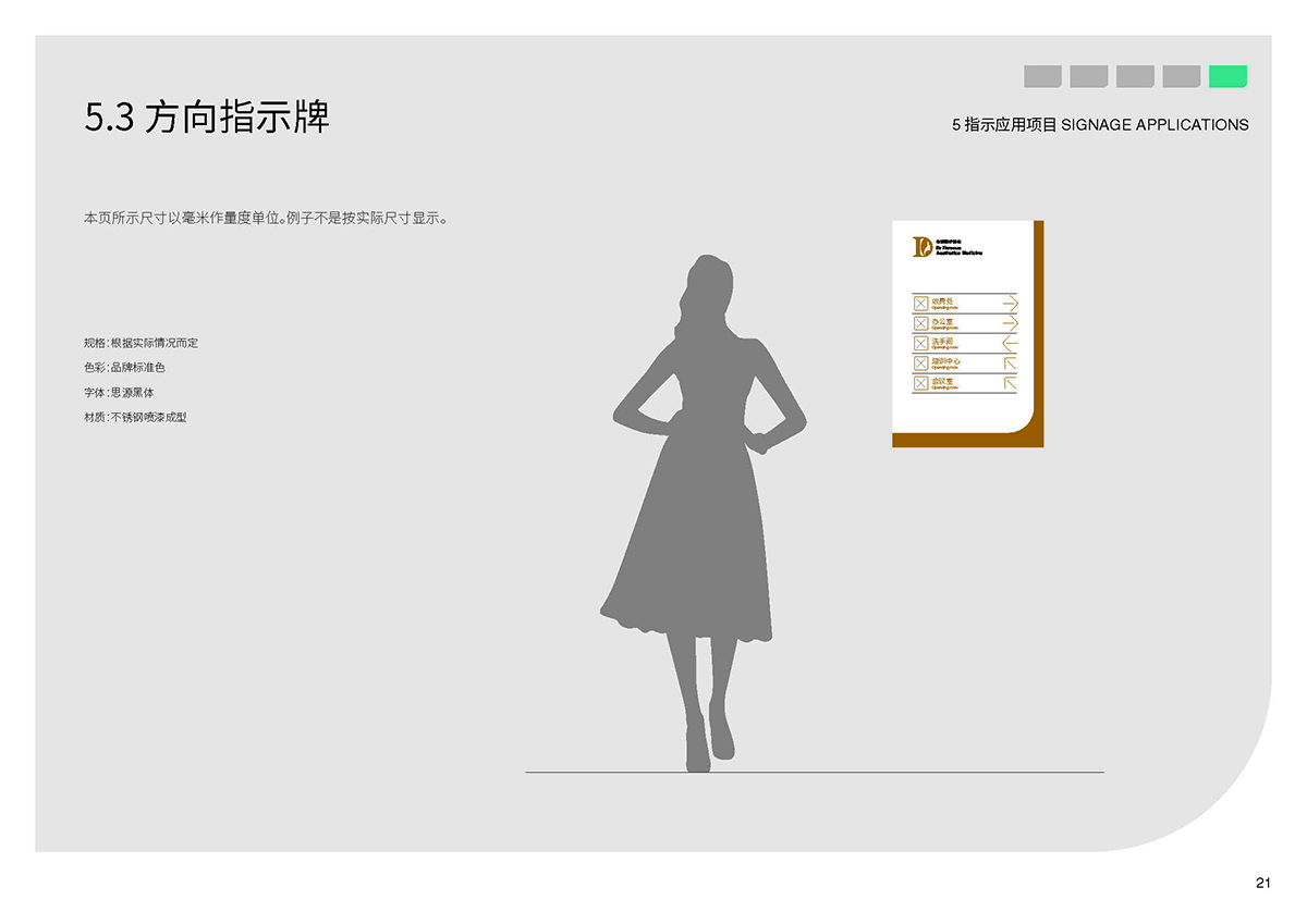 名博医疗整形品牌设计,美容VI设计,医疗VI设计,美容VI设计,深圳医美VI设计,医美VI设计,医美品牌设计