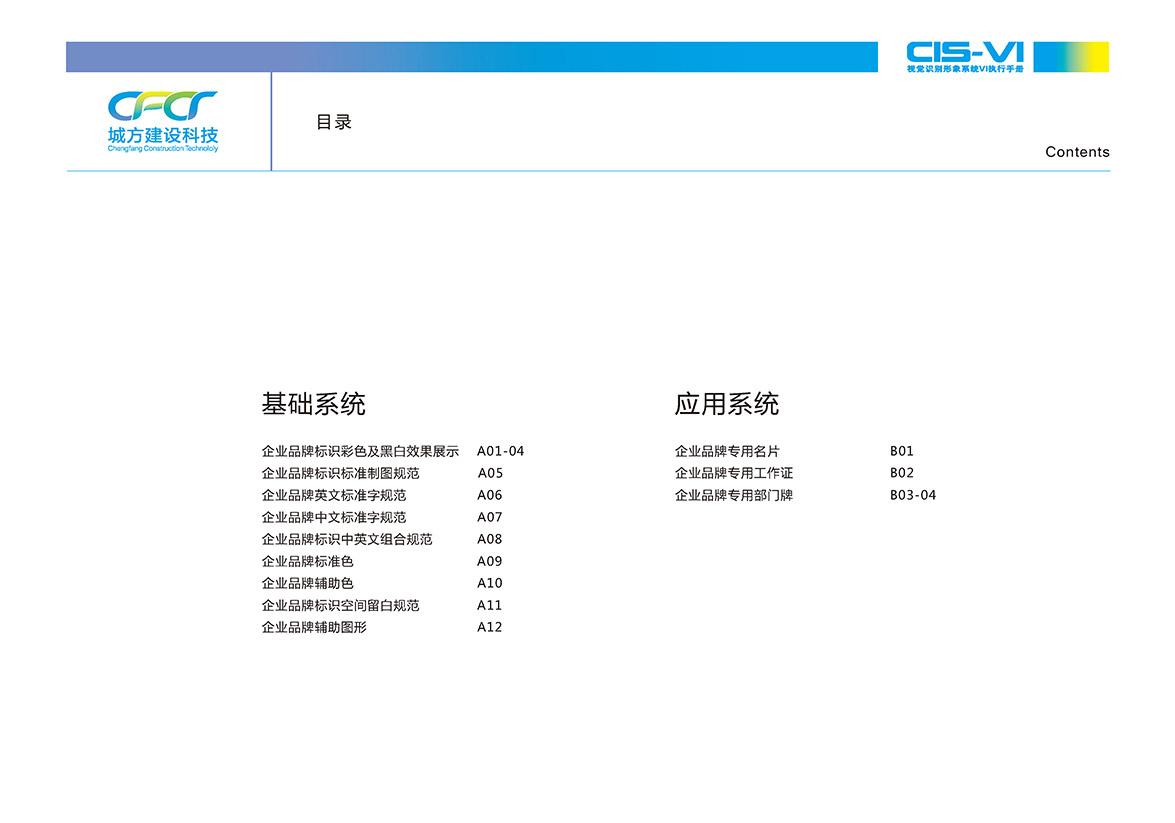 智慧城市VI设计,深圳城方建设VI设计