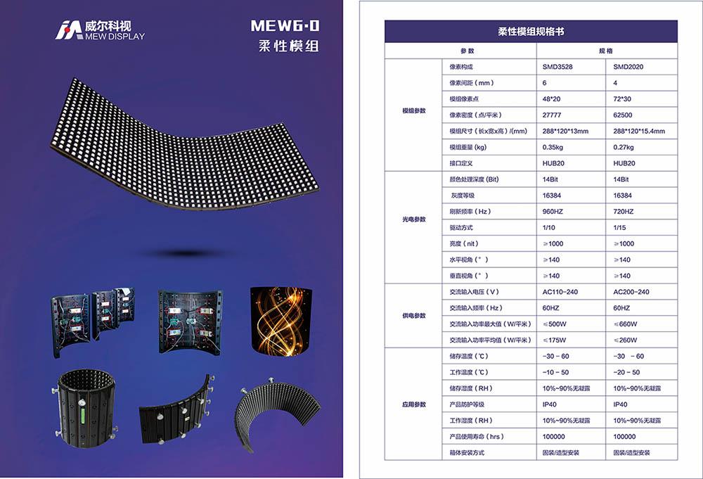光电画册设计,LED画册设计,深圳石岩威尔科视光电画册设计
