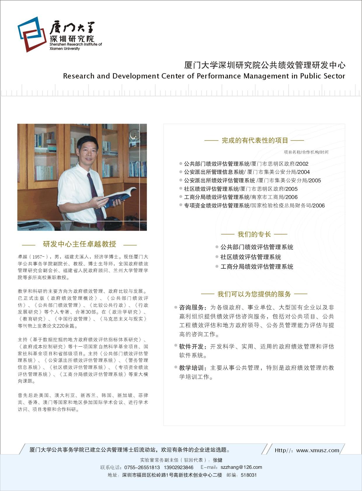 厦门大学深圳画册设计欣赏
