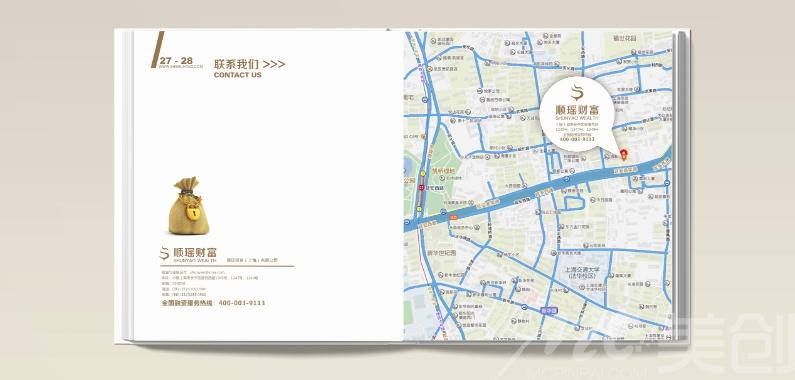 深圳画册设计顺瑶财务投资画册设计