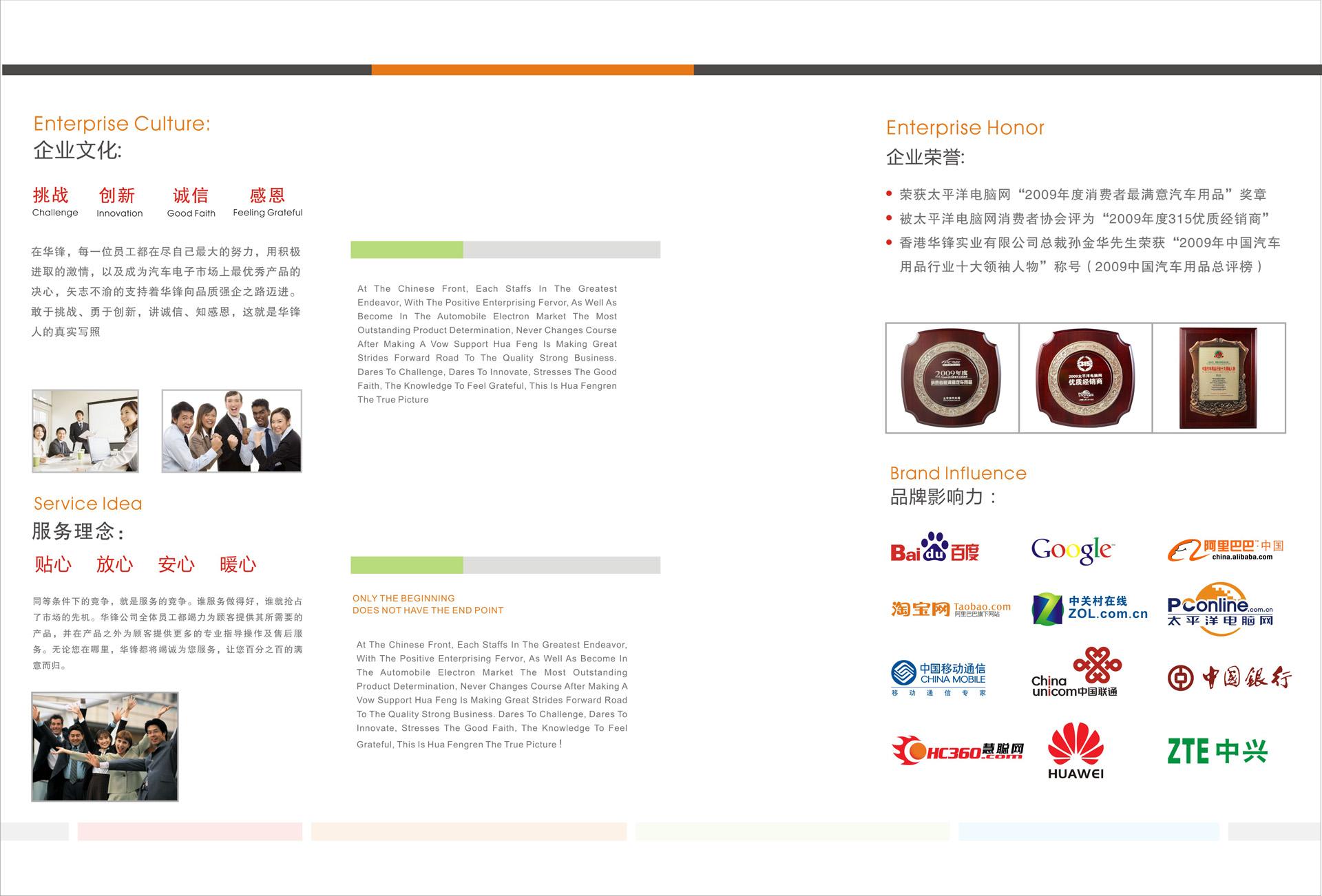 深圳E路航电子产品画册设计