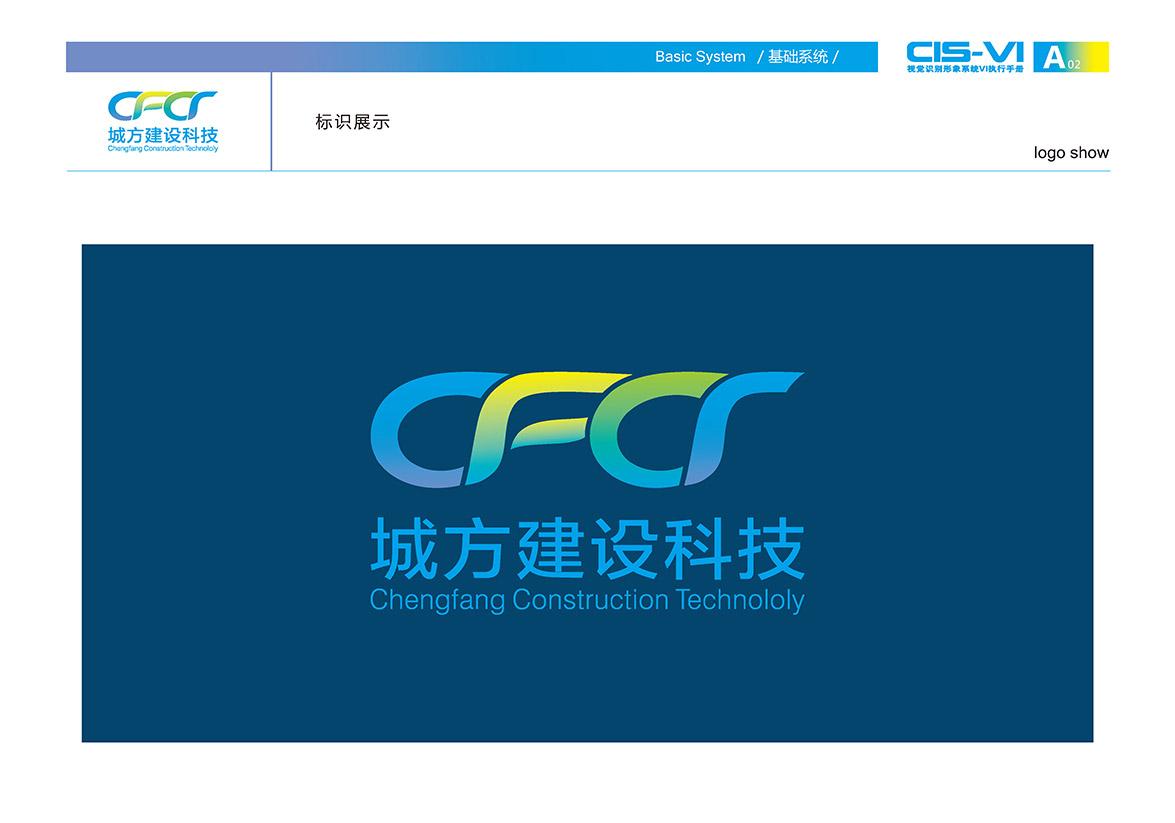 智慧城市科技VI设计,深圳城方建设VI设计