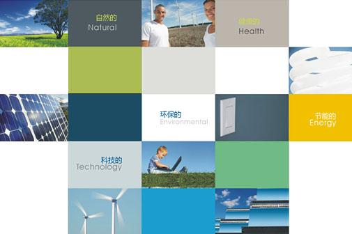 雅本集团环保画册设计