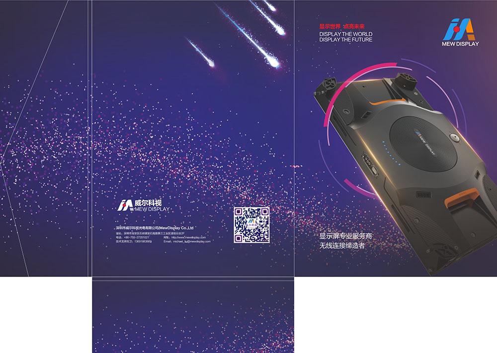 光电画册设计,LED画册设计,威尔科视光电画册设计