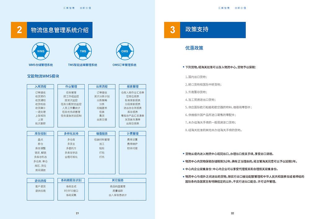 物流画册设计,集团画册设计