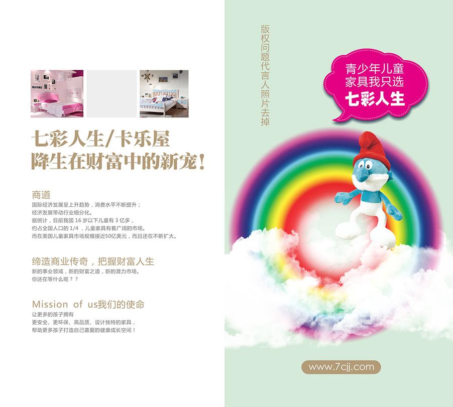 深圳投融控股集团画册设计